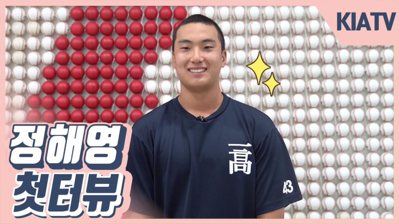 [미공개영상] 고졸 루키 정해영의 갸TV 첫 인터뷰