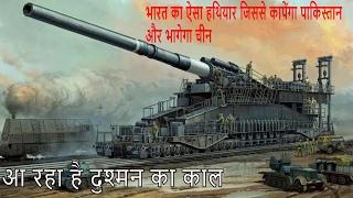 भारत का ऐसा हथियार जिसके  डर से कापेंगे दुश्मन