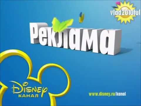 Disney Channel Russia commercial break bumper (blue, summer 2013)