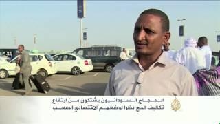 فيديو.. حجاج السودان : ارتفاع الأسعار افسد علينا فرحة الحج