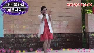 가수 꽃잔디 / 미운사랑 / 코리아스타쇼TV / 한국문…