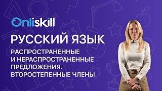 Русский язык 5 класс: Распространенные и нераспространенные предложения. Второстепенные члены.