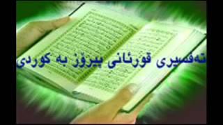 quran sura allhagr سورهتی الحجر