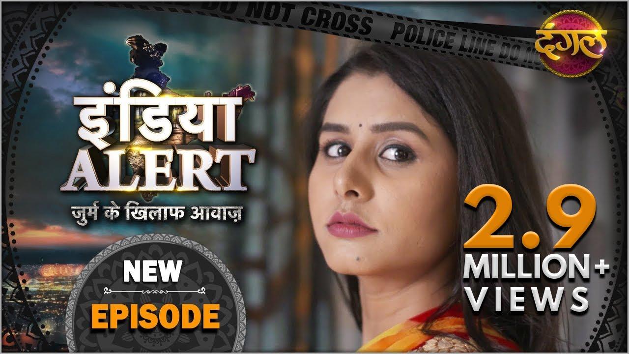 Download #India #Alert | New Episode 429 | Shaatir Naukrani / शातिर नौकरानी | Dangal TV Channel