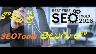 Free SEO Tools Telugu -  Article writing Tools-  కొన్ని ఫ్రీ SEO Tools  తెలుగు లో