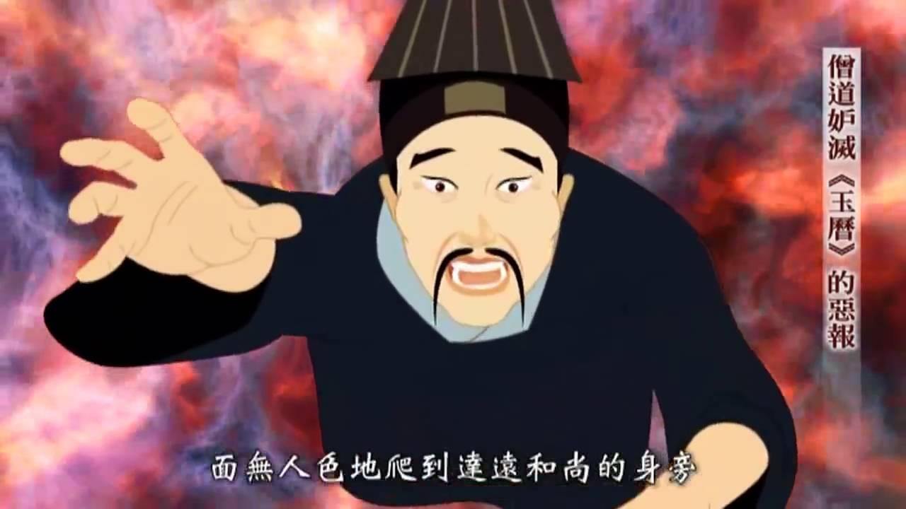 17 玉曆寶鈔動漫 歷代不信玉曆的惡報 - YouTube