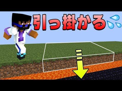 【マインクラフト】トラップに引っ掛かりすぎ!!ゴールまでたどり着けるか?ww