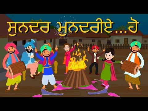 Sunder mundriye ho! LOHRI SONG | Punjabi Kids Songs
