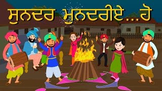 Sunder mundriye ho! LOHRI SONG | Punjabi Kids Songs
