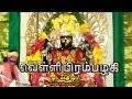Download Om Sakthi Om | ஓம் சக்தி ஓம் | Sakthi Shanmugaraja MP3 song and Music Video