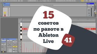 15 советов по работе в Ableton Live