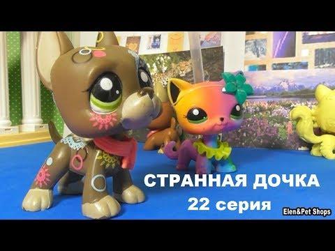 LPS: СТРАННАЯ ДОЧКА 22 серия