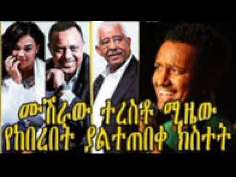 Ethiopia ሙሽራው ተረስቶ ሚዜው የከበረበት ያልተጠበቀ ክስተት አንጋፋ አርቲስቶችን አስቆጣ