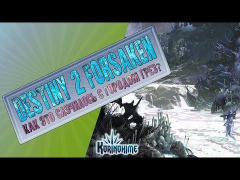 Destiny 2 Forsaken. Как это случилось с Городом Грез?