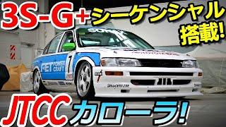 【トヨタ カローラ 】JTCC参戦マシン3S-G+シーケンシャル6速の走りが凄い!