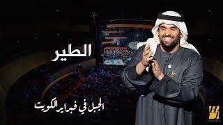 الجبل في فبراير الكويت - الطير(حصرياً) | 2018