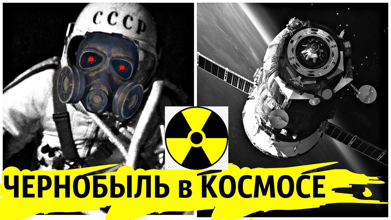 Летающий Чернобыль.Как упал ядерный советский спутник