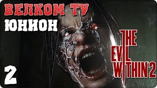 Прохождение The Evil Within 2. ЧАСТЬ 2. ВЕЛКОМ ТУ ЮНИОН 1080p 60fps