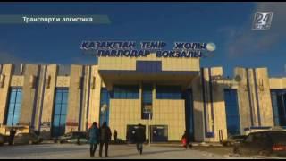 Транспорт и логистика. Железнодорожный вокзал Павлодара