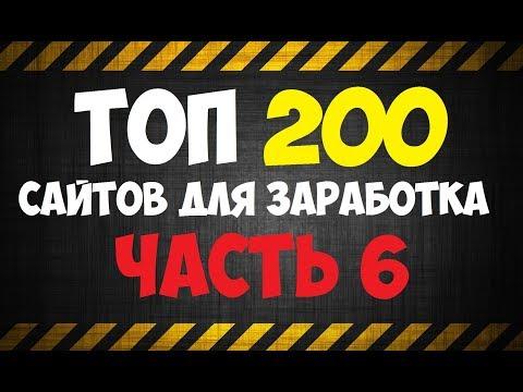 Топ 200 сайтов для заработка без вложений (Часть 6)