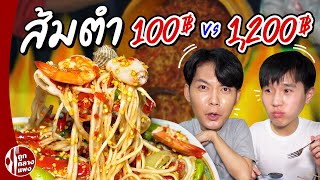 Somtum 100฿ VS 1,200฿ (Spicy Thai Papaya)