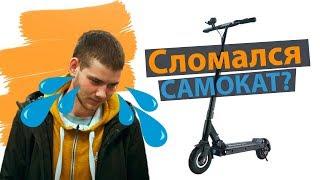 Дешевый электросамокат быстро сломался   Почему опасно брать дешевый электросамокат #Пермь #Ижевск