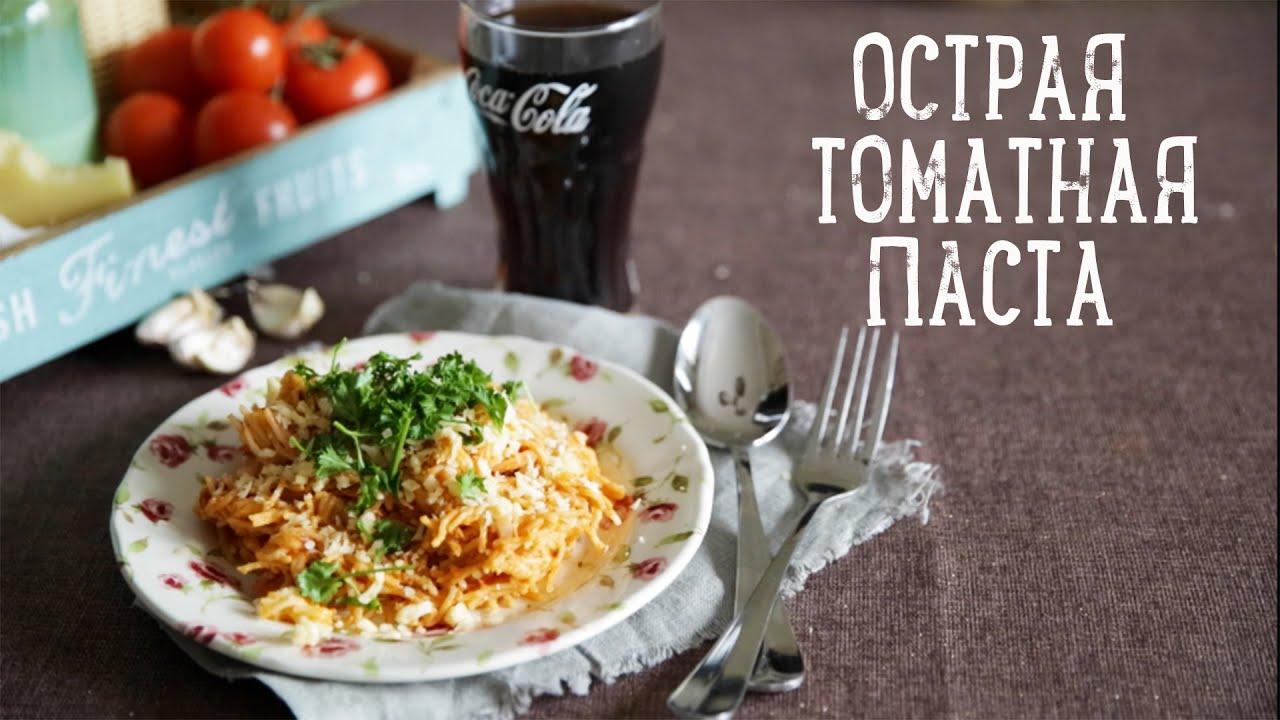 Острая томатная паста [Рецепты Bon Appetit]