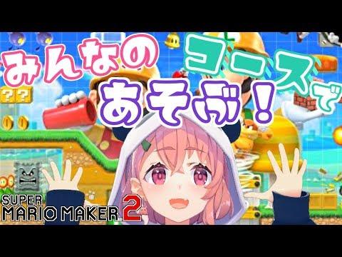 【マリオメーカー2】みんなが作ったコースで遊んでいく!【笹木咲/にじさんじ】