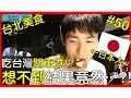 【Youtuber玩台灣】台灣旅遊-台北》好大膽!?竟然挑戰日本Youtuber去吃台灣關東煮!?想不到結果竟然....!?(上)|台湾美�