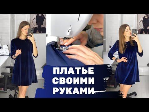 Видеоурок как сшить платье
