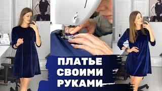 как сделать красивое платье своими руками