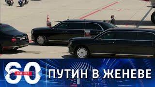 Путин прибыл в Женеву на встречу с Байденом. 60 минут по горячим следам от 16.06.2021