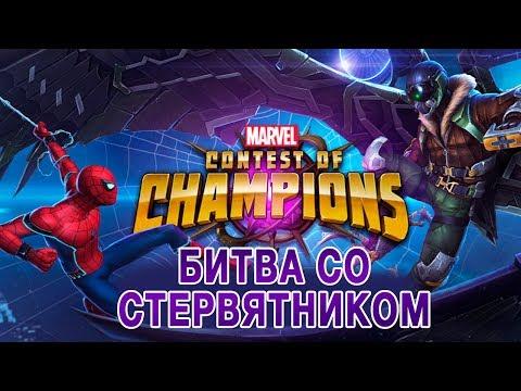 Marvel: Битва Чемпионов - Битва со Стервятником (ios) #48