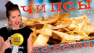 ЭКСКЛЮЗИВ! ЧИПСЫ из ЛАВАША / рецепт домашних чипсов за 10 минут