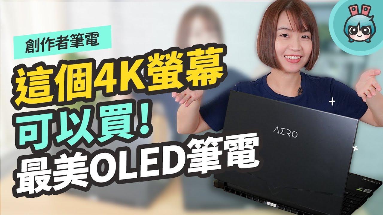 技嘉 AERO 15 OLED 是 4K 螢幕!設計師、創作者與 YouTuber 剪輯機挑筆電先看螢幕
