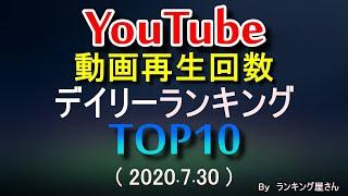 【 YouTube動画再生回数 】デイリーランキングTOP10  ( 2020.7.30 )