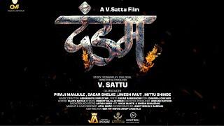 Dandam  Marathi Movie Workshop-1    Director - V.Sattu