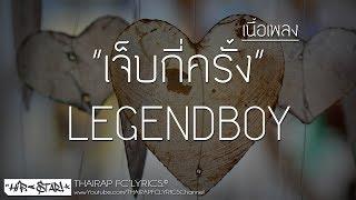 เจ็บกี่ครั้ง - Legendboy (เนื้อเพลง)