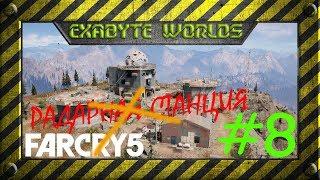 FAR CRY 5 #8 ☢️ РАДАРНАЯ СТАНЦИЯ ''КОММИ'' (ПРОХОЖДЕНИЕ НА РУССКОМ, СТЕЛС, 1080p)
