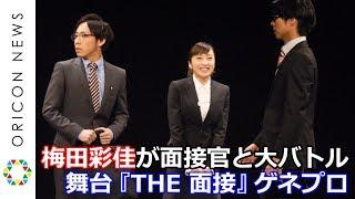梅田彩佳公式YouTubeチャンネル『うめch』 https://www.youtube.com/cha...