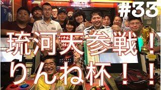 琉河天参戦りんね杯!なおちゃんねるPresents 前編!!