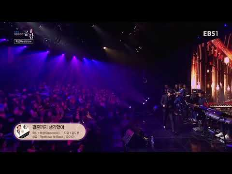 Wheesung - 결혼까지 생각했어 (I Even Though Of Marriege) live at EBS SPACE 2017