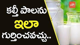 కల్తీ పాలను ఇలా గుర్తించవచ్చు .. ? | How To Identify Adulerated Milk | Fake Milk Packet | YOYO TV