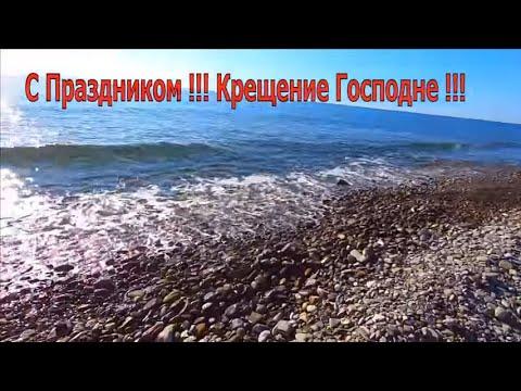 🔔Купание на море.Крещение Господне.Черное море.Сочи 2020 Лазаревское 2020 19 Января