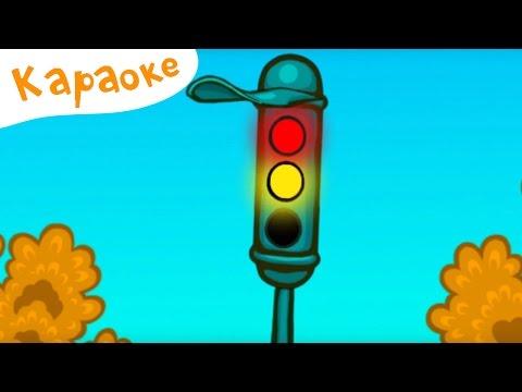 песенки для детей-светофор,открываем сюрпризы и другое видео
