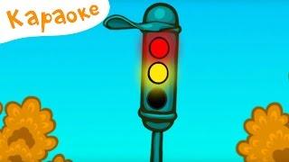 Караоке для детей - Песенки для детей - Знай цветные правила ( Светофор)