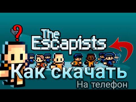 Как скачать The Escapists 2? И как играть с другом