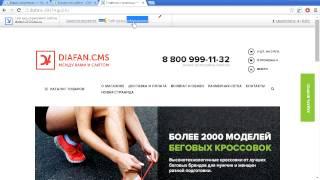 Устройство тематического шаблона DIAFAN.CMS
