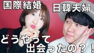 【日韓夫婦】バレンタイン企画♡二人はどうやって出会ったの?!【国際結婚】한국어자막有