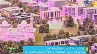 بالفيديو.. 'المجتمعات العمرانية الجديدة': تنفيذ مرافق منطقة الحي الحكومي والسكني في العاصمة اﻹدارية